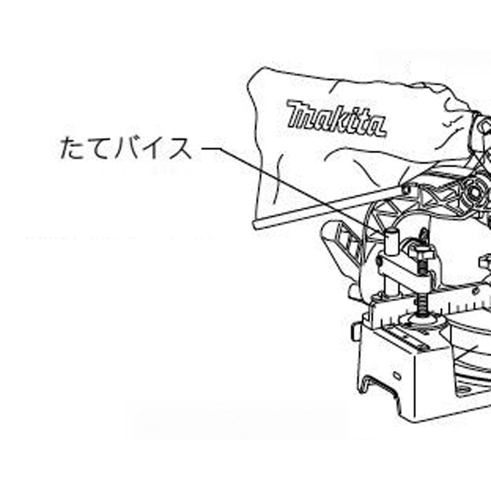 122940-3 165mm LS600DZ充電式卓上マルノコ用部品 バイスアッセンブリ縦 マキタ