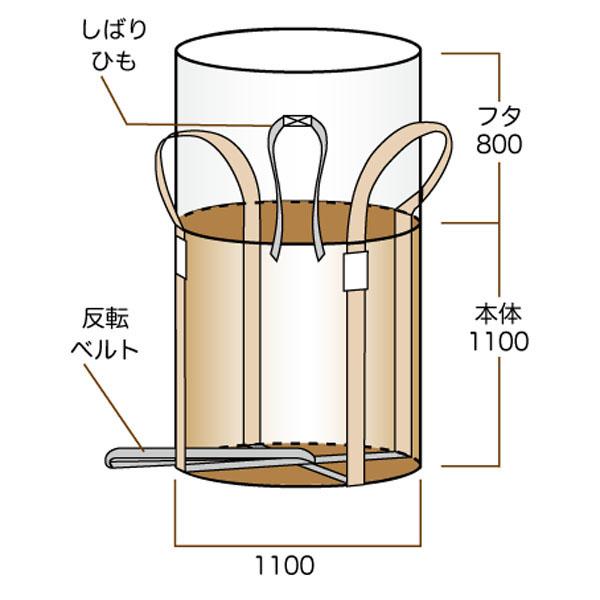 TS002 フレコン丸型(トン袋) 1枚バラ売り