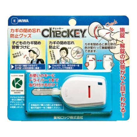 ChecKEY チェッキー 美和ロック