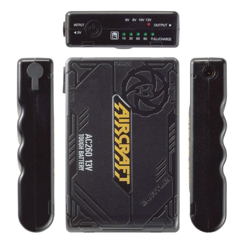 AC260 エアークラフトバッテリー バートル(BURTLE) 新商品