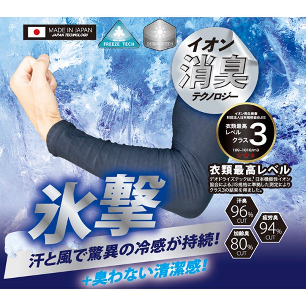 4891 氷撃 冷感・消臭アームカバー 富士手袋(FUJITE)