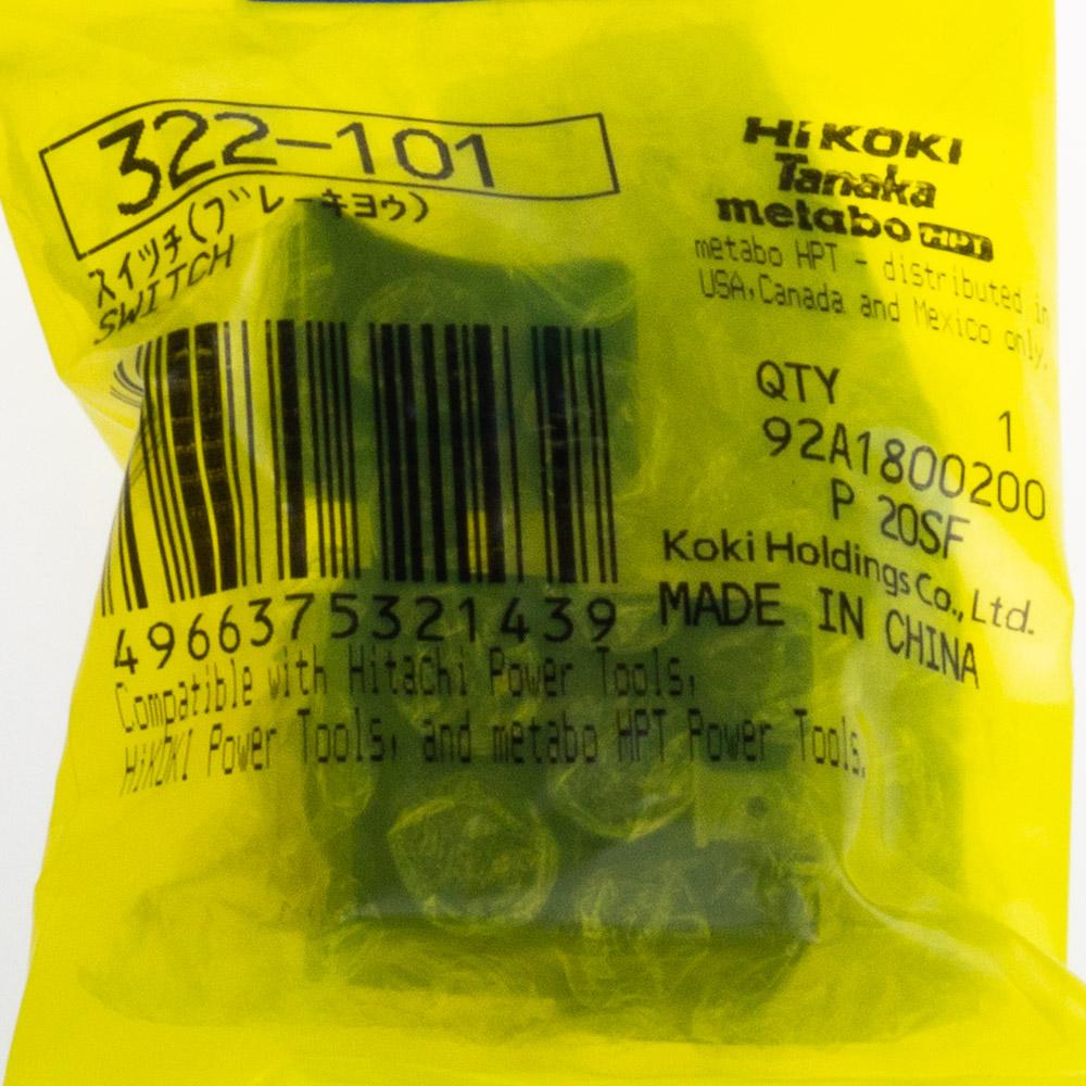 322101 スイッチ ブレーキ用 ハイコーキ(日立工機) 当日出荷