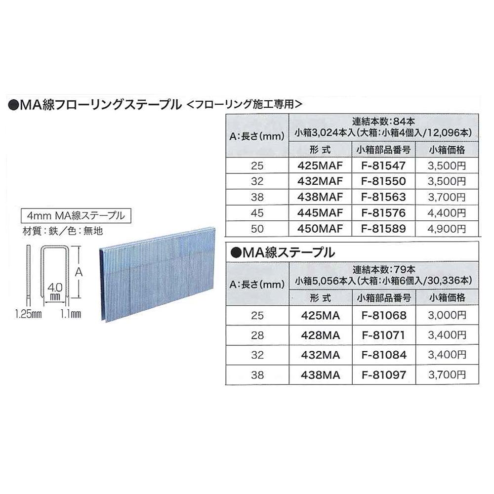 AT451H(AT451HM) 高圧フロアタッカ用関連商品 マキタ