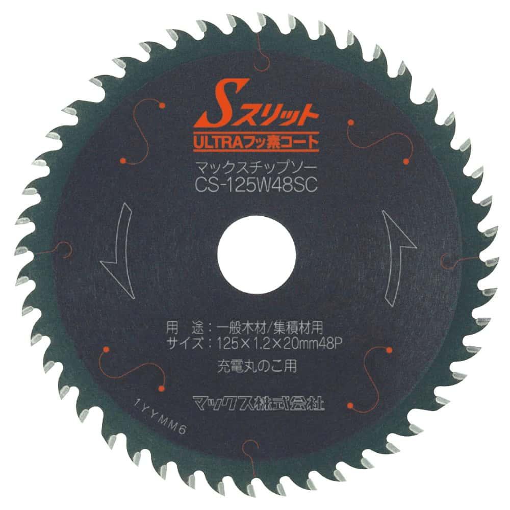 CS-125W48SC 充電丸のこ用チップソー マックス(MAX) メール便