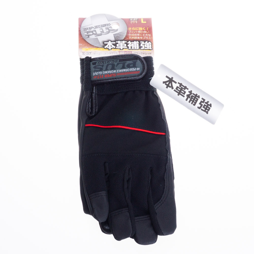 PUキング プラス ブラック おたふく手袋 当日出荷 メール便