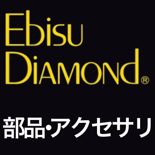 ED-23TBL用電池ふた エビスダイヤモンド(EBISU) ☆