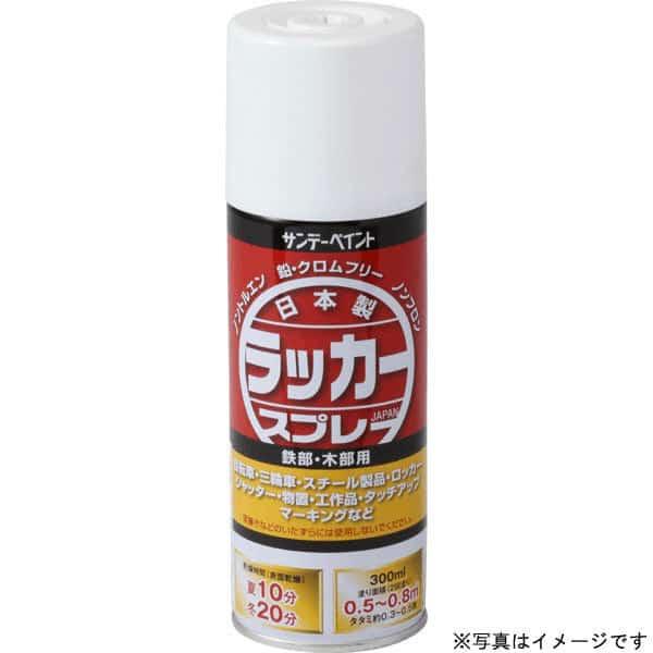 日本製ラッカースプレー サンデーペイント
