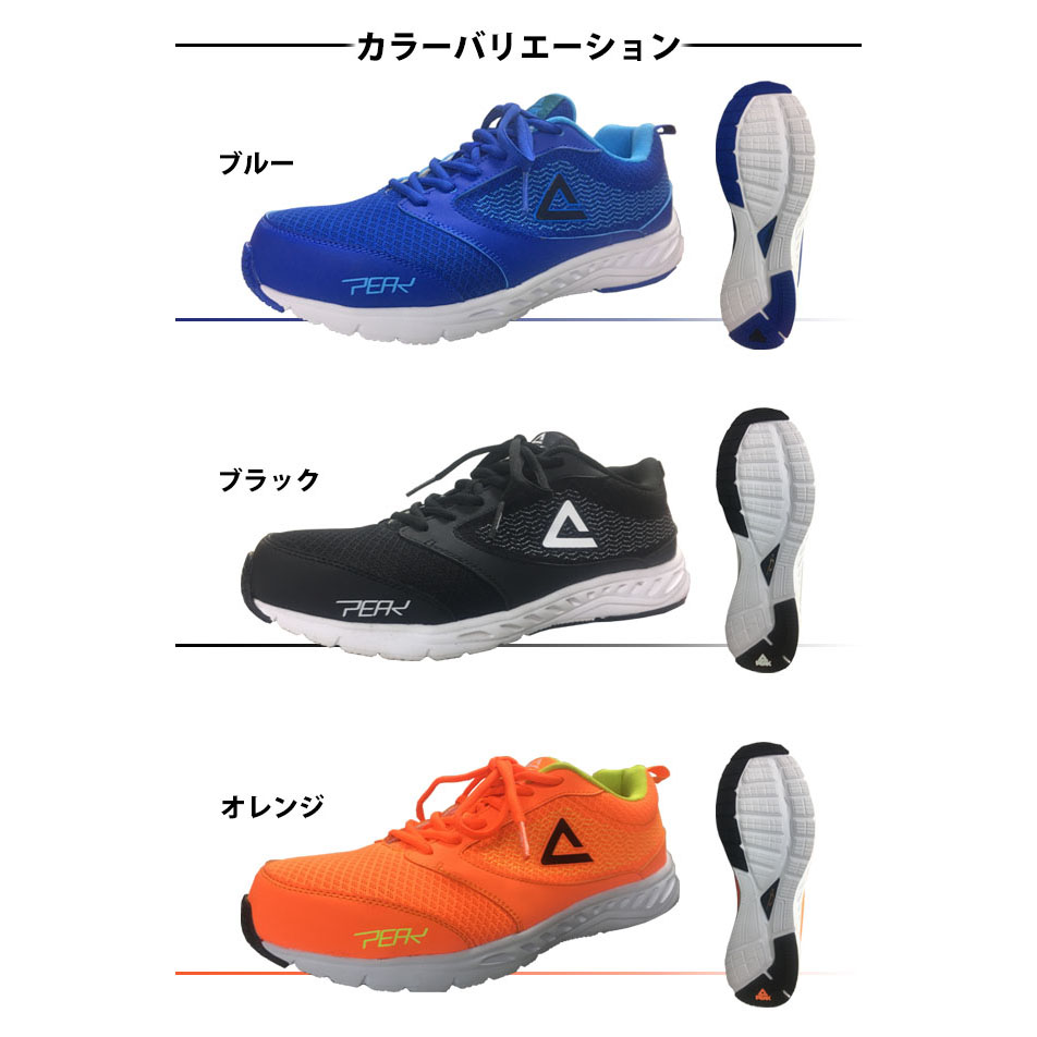 RUN-4501 PEAK SAFETY オレンジ 送料無料